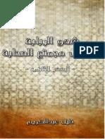 شدو الربابة بأحوال مجتمع الصحابة، ج 2،