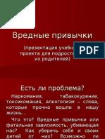 Prezentation_Proekt_Vrednie_privichki