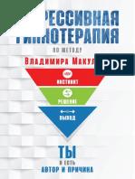 Регрессивная гипнотерапия по методу Владимира Макулова