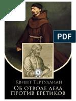 kvint-tertullian-ob-otvode-dela-protiv-eretikov