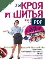 Zlachevskaya_G_Sekrety_kroya_i_shitya_bez_primerok_i_podgonok