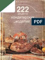 222 рецепта кондитерских изделий.pdf