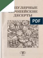 Pjpylyrnue_Euro_desertu_OSTR. 2003.pdf