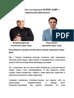 partners-a.pdf
