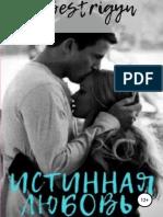 Bestrigyn Istinnaya Lubov Ltr