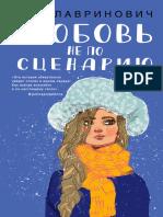 Asya Lavrinovich Lubov Ne Po Scenariu Ltr