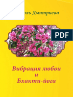 Dmitrieva Nikol Dmitrieva Nikol Subhanovna Vibraciya Lubvi i Bhakti-ioga Litmir.net 700573 Original 73e87