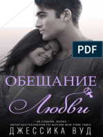 Vud Dchessika Obeshanie Lubvi (LP) Litmir.net 700571 6c7eb