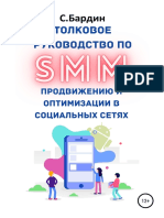 Sergei Bardin Tolkovoe Rukovodstvo Po SMM Prodvicheniu i Optimizacii v Socialnyh Setyah Ltr