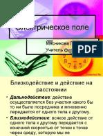 1353693912_elektricheskoe-pole.ppt