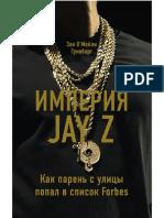 Grinberg_Z._Luchshiyimirov._Imperiya_Jay_Z_Kak_Paren_.a6