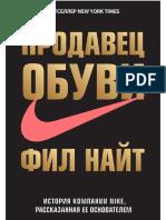 Nayit_F._Topbusinessawards._Prodavec_Obuvi_Istoriya_K.a6.pdf