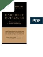 Berchard_B._Manifest_Motivaciyi_Devya.a6.pdf