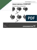 GRUNDFOS ГВС РЕЦЕРКУЛЯЦИОННЫЙ НАСОС comfort_manual_ru_2.pdf