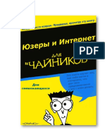 Юзеры и Интернет для Чайников ( PDFDrive ).pdf