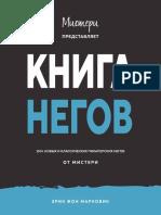 Kniga_negov_ot_Misteri
