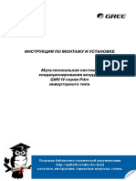 Инструкция по Эксплуатации GREE GMV IV.pdf