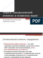 тема 6 - презентация