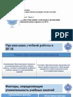 П_Л2_1.pptx