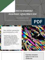 Ядловский Данил Использование кристаллов.pptx