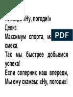 Команда4.docx