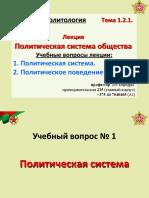 Полит. система