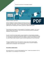 Торговая стратегия по Скользящим средним.pdf