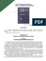 Иванов-Кожные и венерические болезни.pdf