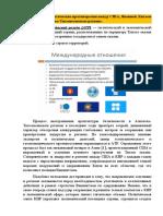 Выступление 2.pdf