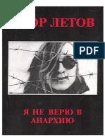 Letov_Egor._Ja_ne_verju_v_anarhiju