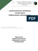 pererabotka-gaza_-gazokhimiya.-prezentatsiya-ch3