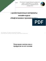 pererabotka-gaza_-gazokhimiya.-prezentatsiya-ch4