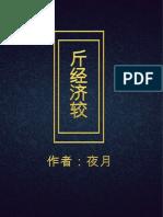 夜月斤经计较.pdf