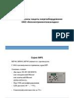 Новые_функции_и_терминалы._Дистанционная_защита_линии_МР771.pdf