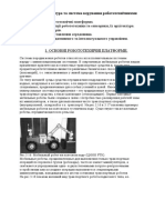IRS_lect2.pdf