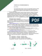 dvm1_l11 (1).docx