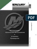 mercury-2-taktnye-modeli-6-8-9.8-9.9.docx