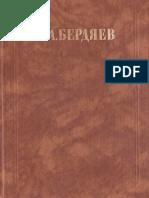 Berdyaev Nicolay - Filosofia Svobody, Smysl Tvorchestva