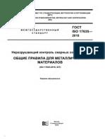 ГОСТ ISO 17635-2018 Неразрушающий контроль сварных соединений