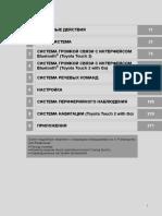 UK_AURIS_NAVI_Russian_OM12K72R.pdf