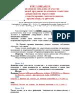 Рекомендации по заполнению заявления об участии в Госпрограмме.doc