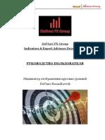 DaVinci RoundLevels Руководство RUS.pdf