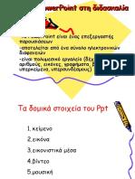 Τι+είναι+το+PowerPoint