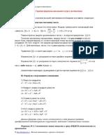 Горячие формулы математика. Александр Емелин
