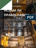 Ислам и Православие