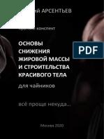 Похудение Для Чайников - Е. Арсентьев