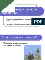 лекция-1.-истоки-теории-рв