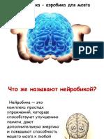 нейробика (1).pptx