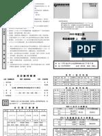 週報20201115.pdf