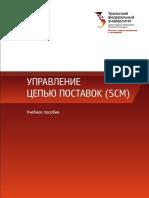 978-5-7996-2269-5_2018.pdf